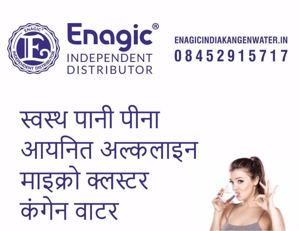 Enagic Kangen Water DEMO in Hindi - Kangen Water Patna