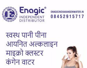 Enagic Kangen Water DEMO in Hindi