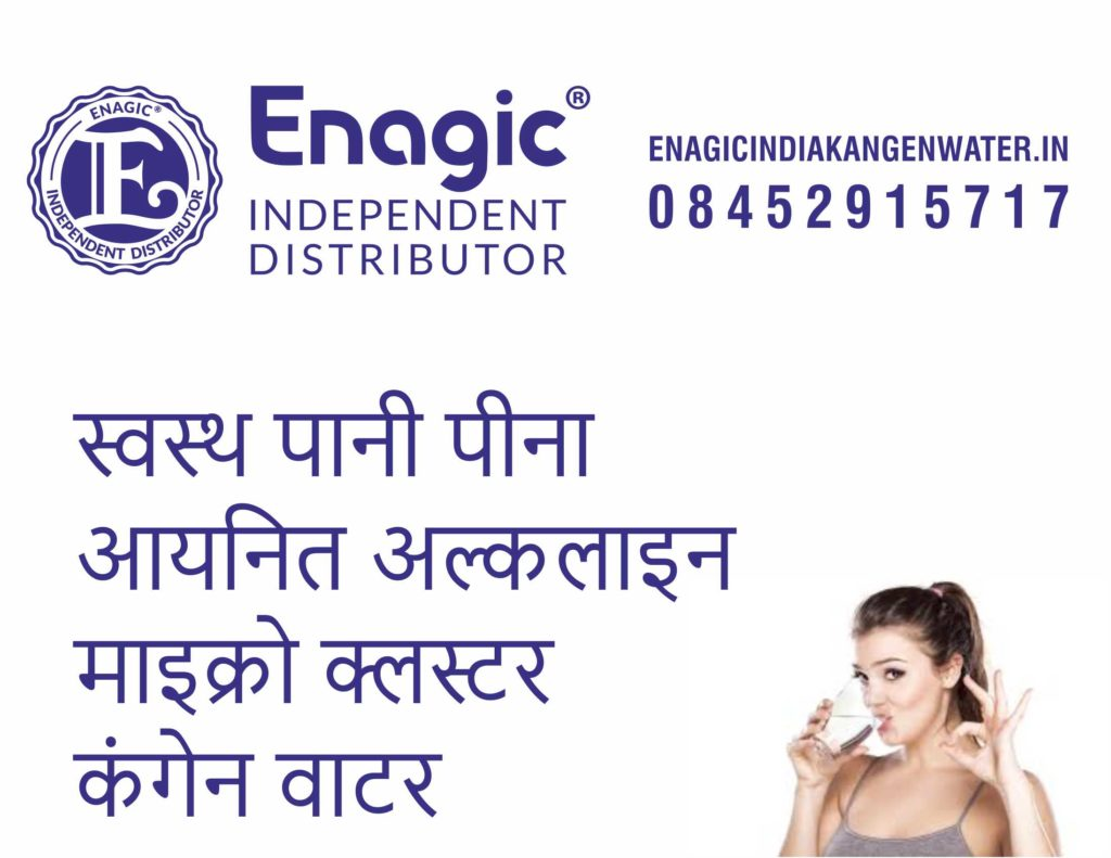 How to become dealer for Kangen Machine? Call +918453915717